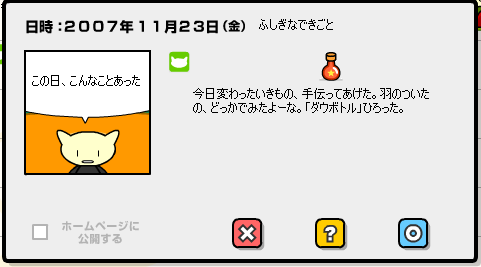 20071123.PNG