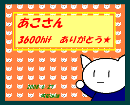 habo3600.PNG